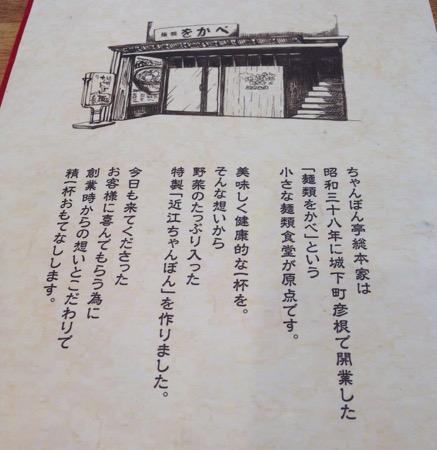 麺類をかべ(ちゃんぽん亭総本家)