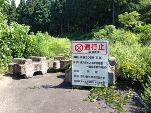 八草峠 スタート台 滋賀 4