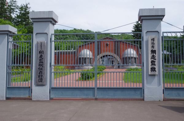 博物館 網走監獄 1