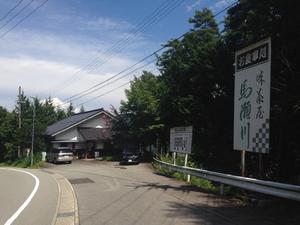 峠茶屋 馬瀬川 1