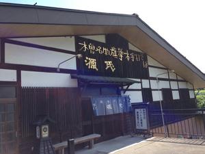 旗挙手打そば 源氏 1