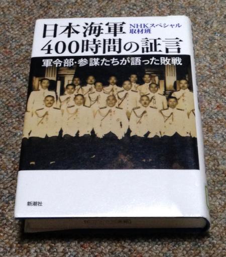 日本海軍400h.jpg