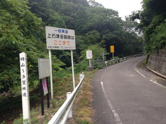 時山〜多賀林道 1