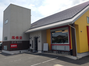 浜松餃子(孫悟空)2