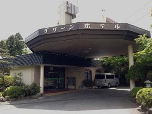 湯の山温泉 グリーンホテル 1