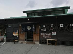 蕎麦正(飛騨荘川)1