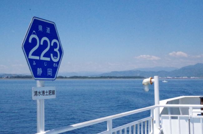 駿河湾フェリー 2