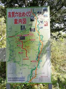 高賀六社めぐり(新宮神社前)