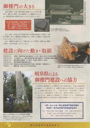 鶴丸城御楼門の建設 2