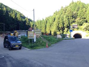H29.09.03(旧R256)タラガトンネル東口