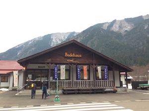 バーデェハウス 1