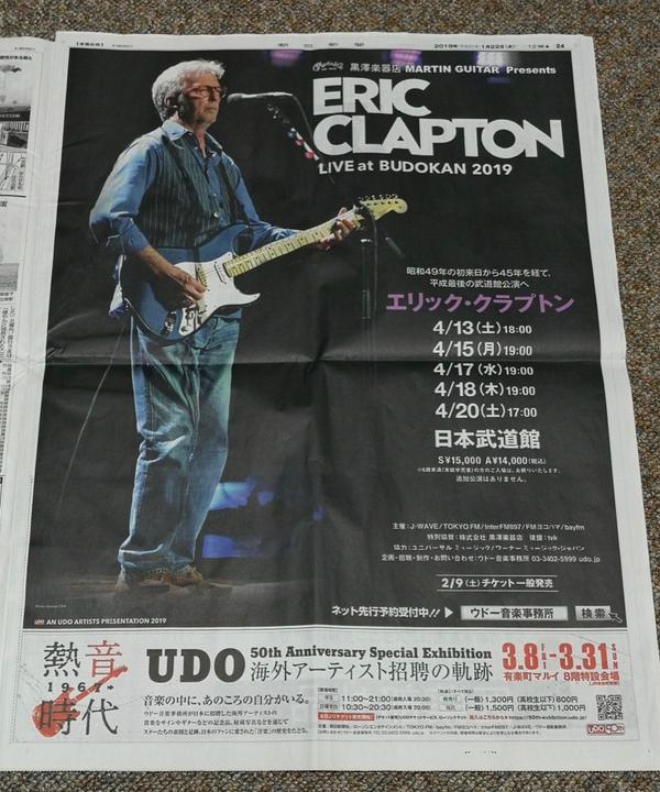 20190122 朝日新聞