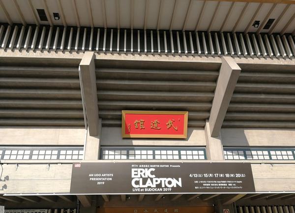 420 日本武道館 1