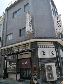 とんかつ 一平(西柳ヶ瀬)1
