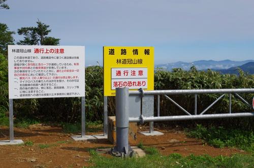 冠山峠 4