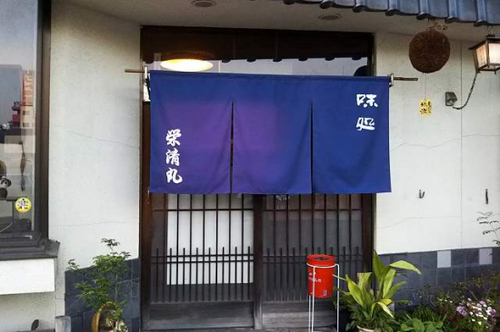 笠岡 栄清丸