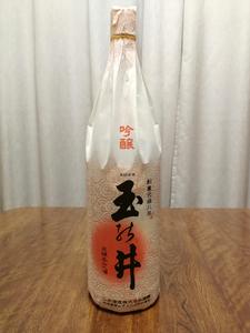 玉の井(二木酒造)