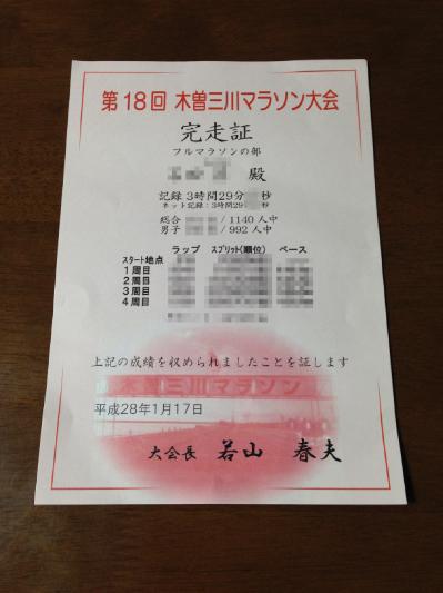 第18回 木曽三川マラソン大会