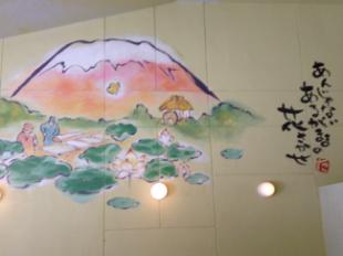 花白温泉 4