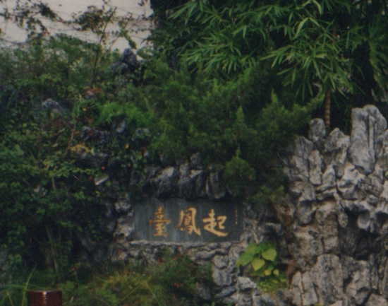起鳳臺 - Hei Fung Terrace