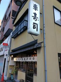 車寿司 1