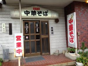 飛騨清見 アップタウン 3
