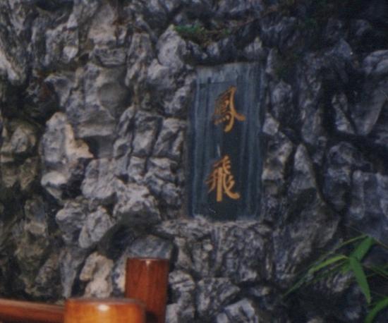 香港 19980321 2
