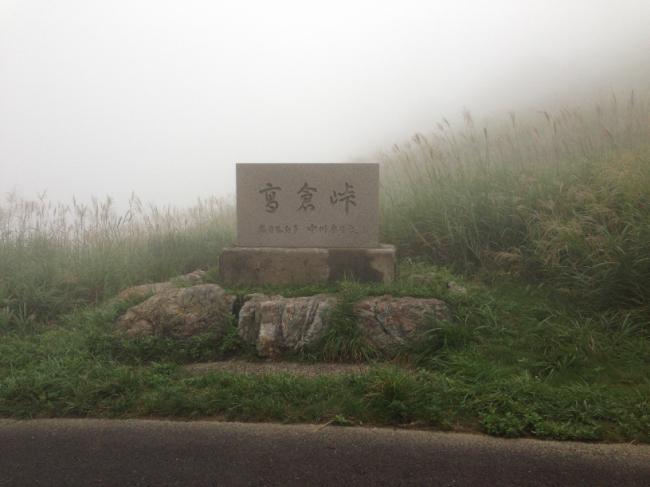 高倉峠 3