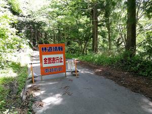 高倉峠 4